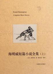 海明威短篇小说集