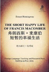 弗朗西斯·麦康伯短促的幸福生活